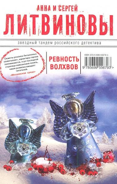 Литвинова А., Литвинов С. Ревность волхвов