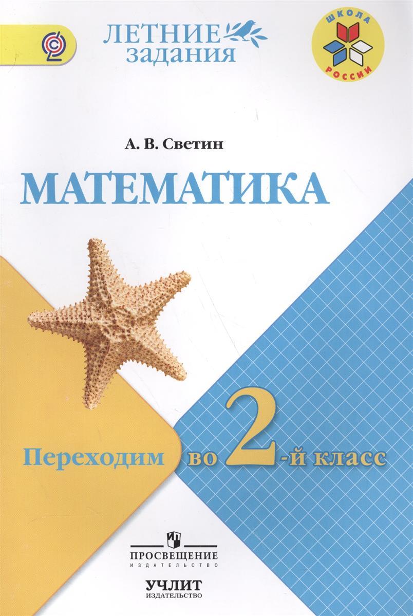 Математика. Переходим во 2-ой класс. Учебное пособие