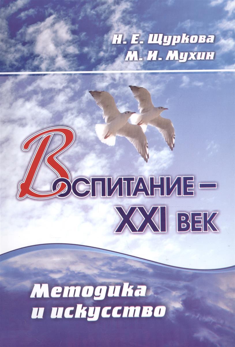 Щуркова Н., Мухин М. Воспитание - XXI век. Методика и искусство ISBN: 9785705746026