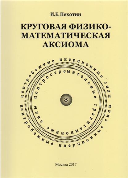 Пехотин И. Круговая физико-математическая аксиома