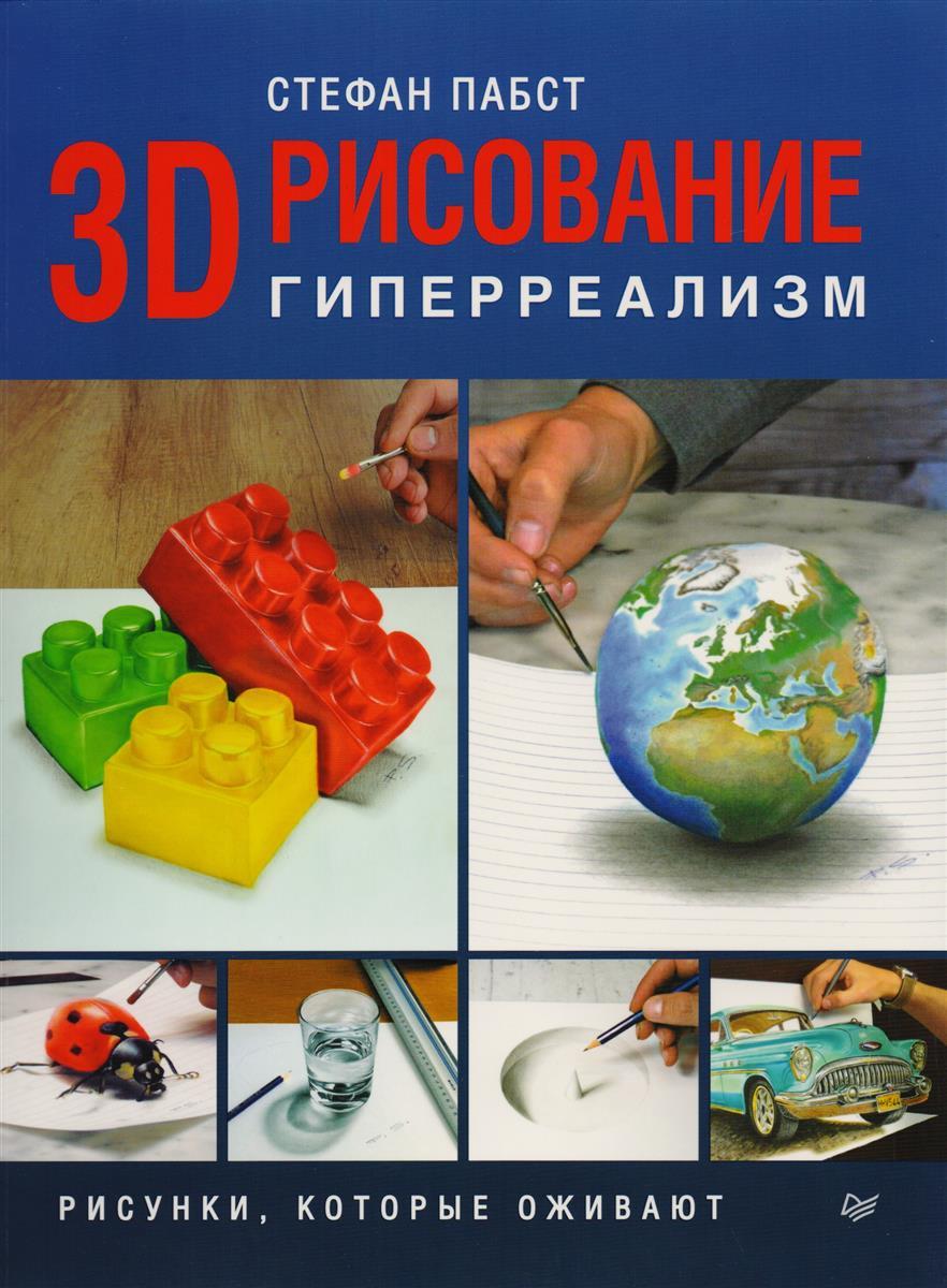 3D-рисование. Гиперреализм. Рисунки, которые оживают от Читай-город