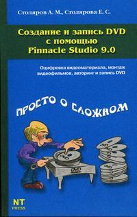 Столяров А., Столярова Е. Создание и запись DVD с помощью Рinnacle Studio 9.0 ISBN: 547700035X кере т создание и запись аудио мультимедиа и дисков с данными в nero 7 premium
