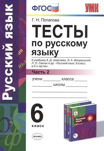 Потапова Г.: Тесты по русскому языку. 6 класс. Часть 2. К учебнику А. Д. Шмелева и др.