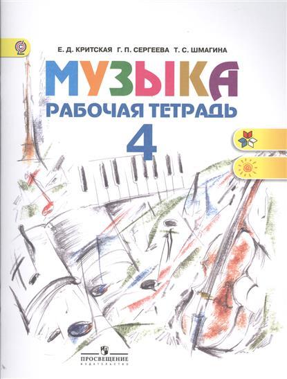 Музыка. Рабочая тетрадь. 4 класс. Учебное пособие для общеобразовательных организаций