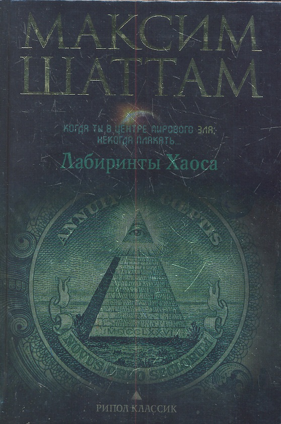Шаттам М. Лабиринты Хаоса ksd880 y d880 y to 220