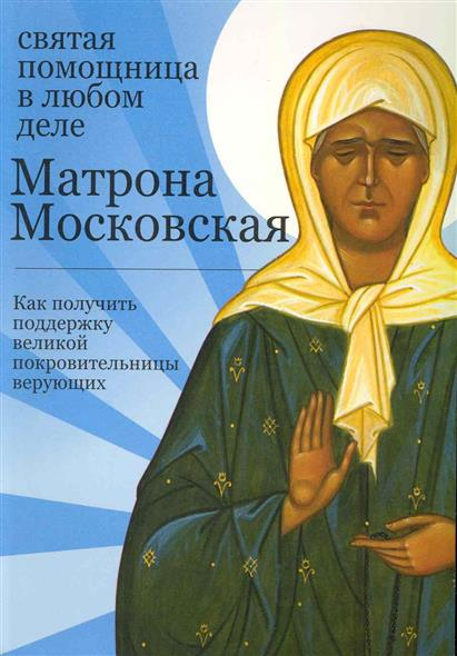 Тимофеев М. Матрона Московская Святая помощница в любом деле тимофеев м авт сост матрона московская святая помощница в любом деле как получить поддержку великой покровительницы верующих