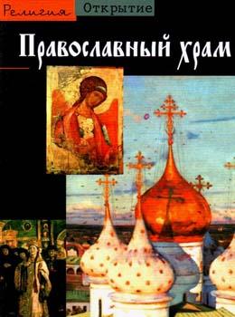 Православный храм казакевич а православный храм