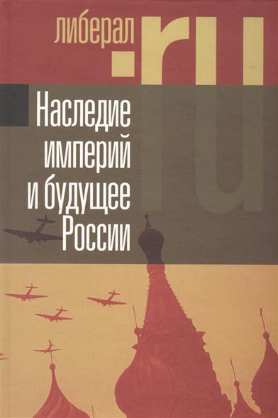 Миллер А. (ред.) Наследие империй и будущее России