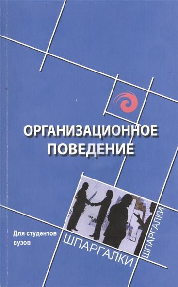 Самыгин С.: Организационное поведение для студентов вузов