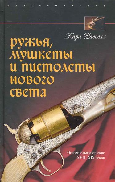 Ружья мушкеты и пистолеты Нового Света