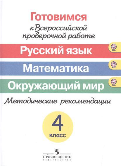 Русский язык. Математика. Окружающий мир. 4 класс. Методические рекомендации