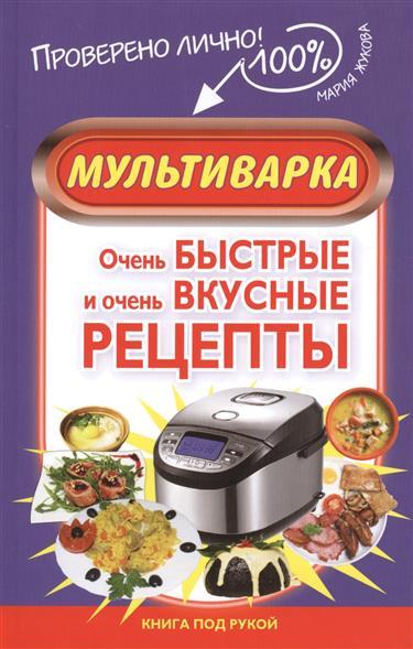 Жукова М. Мультиварка. Очень быстрые и очень вкусные рецепты. Проверено лично! 100% мультиварка праздничные рецепты