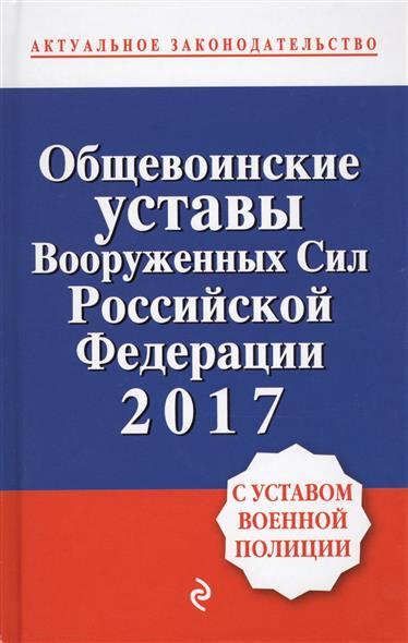 Общевоинские уставы Вооруженных Сил Российской Федерации 2017