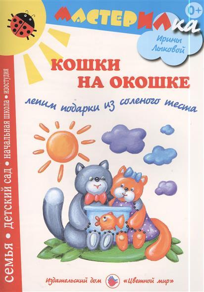 Лыкова И. Кошки на окошке. Лепим подарки из соленого теста