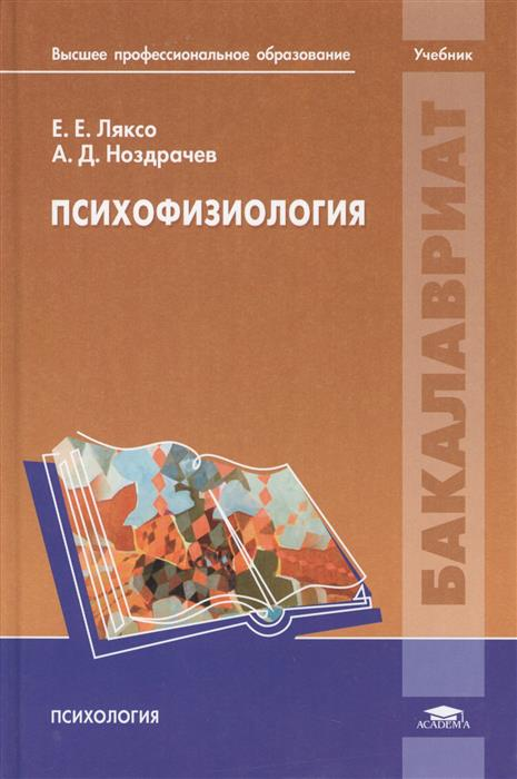 Ляксо Е., Ноздрачев А. Психофизиология. Учебник е е ляксо а д ноздрачев психофизиология