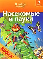 Насекомые и пауки Ур. 1