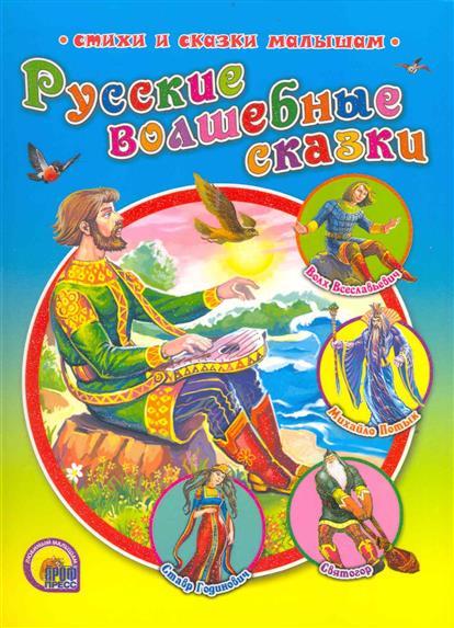 Служаев В. (худ). Русские волшебные сказки волшебные русские сказки волшебные русские сказки