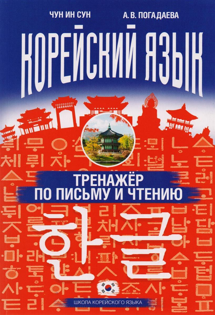 Чун Ин Сун, Погадаева А. Корейский язык. Тренажёр по письму и чтению державина в а английский язык тренажёр по чтению и письму 4 6 лет