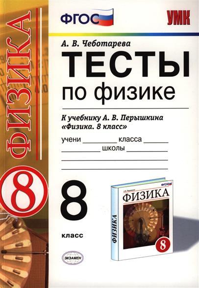 """Тесты по физике. 8 класс. К учебнику А. В. Перышкина """"Физика. 8 кл."""" (М.: Дрофа)"""