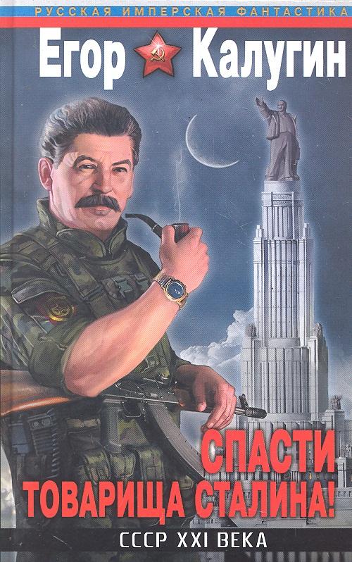 Калугин Е. Спасти товарища Сталина СССР 21 века виктор юнак смерш идет по следу спасти сталина