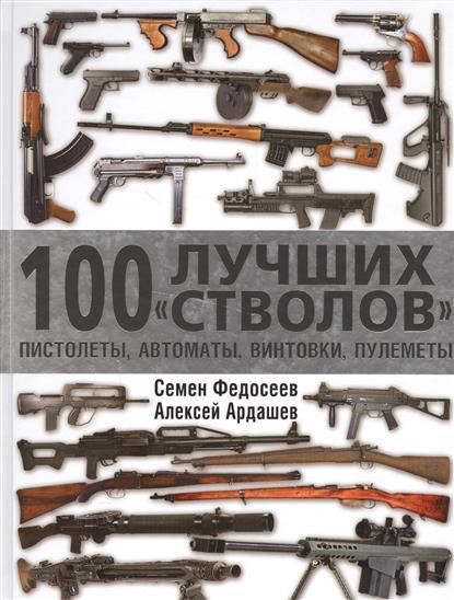 """100 лучших """"стволов"""": пистолеты, автоматы, винтовки, пулеметы"""