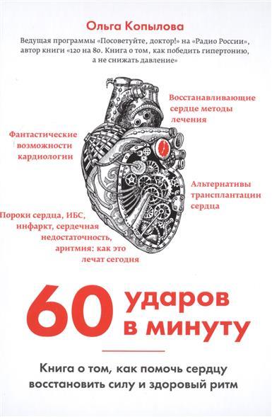 60 ударов в минуту. Книга о том как помочь сердцу восстановить силу и здоровый ритм