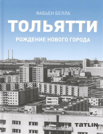Белла Ф. Тольятти. Рождение нового города