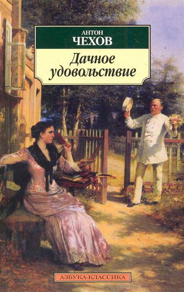 Чехов А. Дачное удовольствие