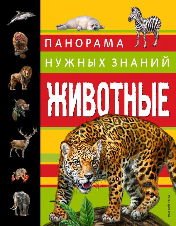 Школьник Ю. Животные. Панорама нужных знаний ISBN: 9785699967513 горшок stiony 10130102 blue