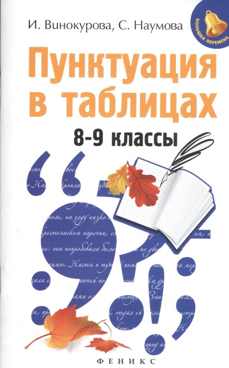 Винокурова И.: Пунктуация в таблицах. 8-9 классы