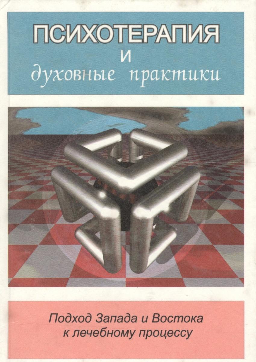 Хохлов В. (сост.) Психотерапия и духовные практики Подход Запада и Востока к лечебному процессу духовные беседы 1 cd