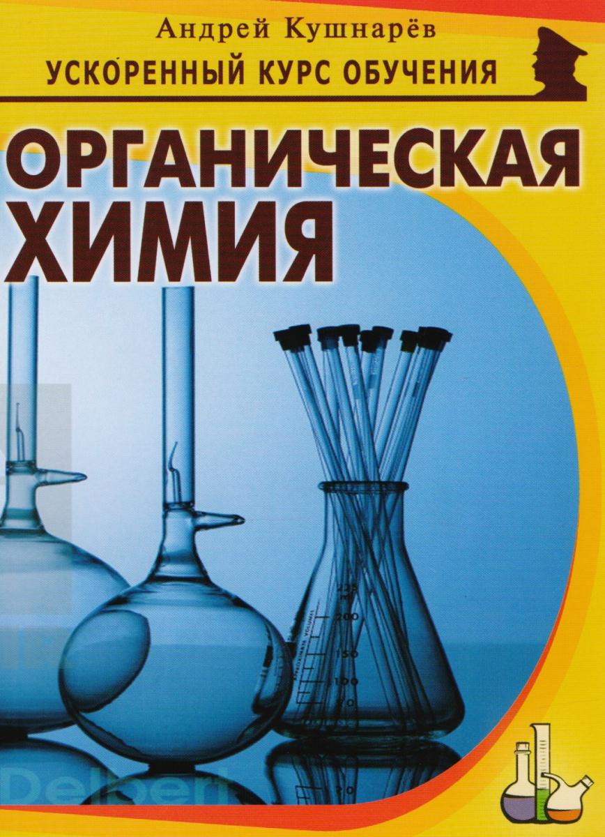 Фото Кушнарев А. Органическая химия soundtronix s 174
