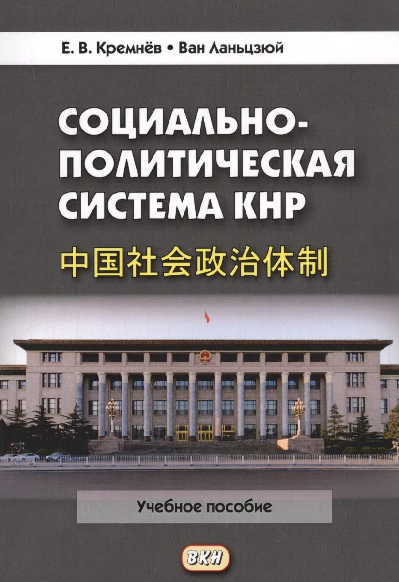 Кремнев Е., Ван Л. Социально-политическая система КНР. Учебное пособие операционная система solaris учебное пособие