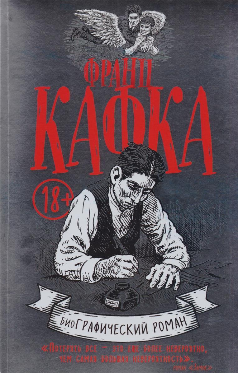 Кафка Ф. Франц Кафка. БиоГрафический роман ISBN: 9785699996865 франц кафка франц кафка дневники