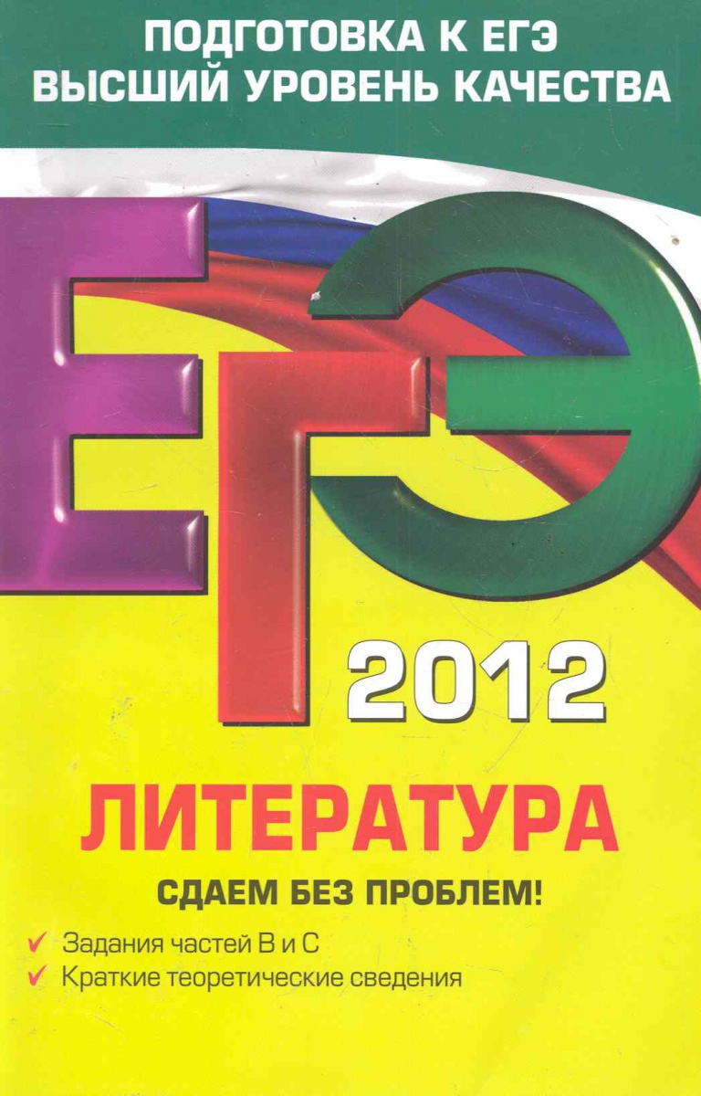 Михайлова Е. ЕГЭ 2012 Литература Сдаем без проблем анонимка р е 2012 кх