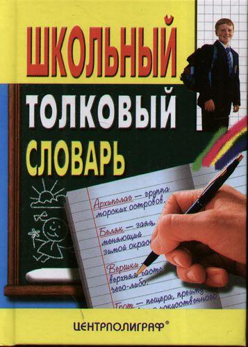 Воронкова Л.: Школьный толковый словарь