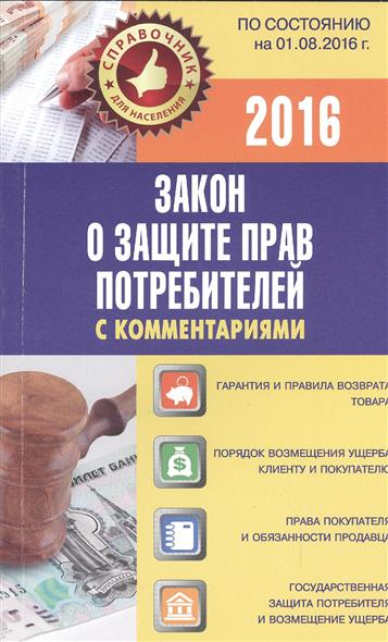 Закон о защите прав потребителей с комментариями по состоянию на 01.08.2016 год