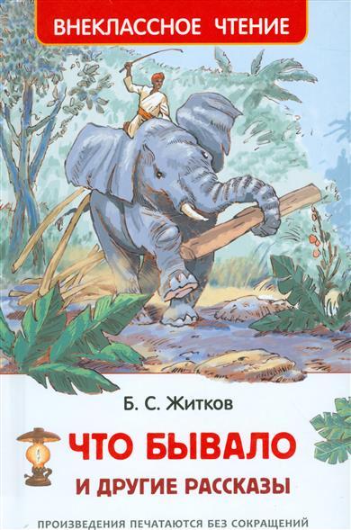 Житков Б. Что бывало и другие рассказы ISBN: 9785353079699
