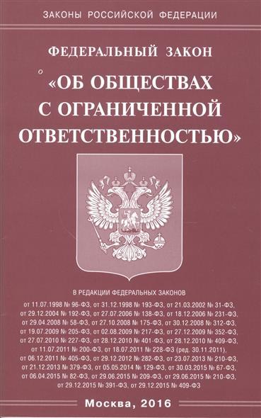 Федеральный закон от 03062009 n 115-фз