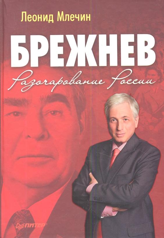 Млечин Л. Брежнев. Разочарование России