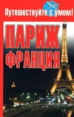 Афанасьева О. Париж+Франция ISBN: 9785170491995