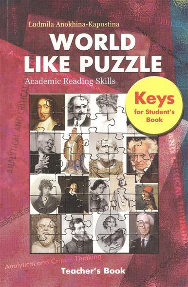 Анохина-Капустина Л. World Like Puzzle. Academic Reading Skills. Teacher's Book. Keys for Student's Book анохина капустина л world like puzzle academic reading skills student s book