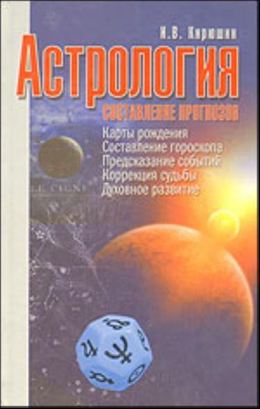 Астрология Составление прогнозов