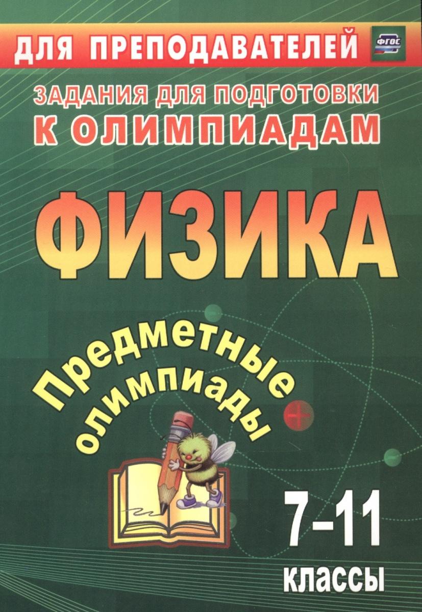 Предметные олимпиады. 7-11 классы. Физика