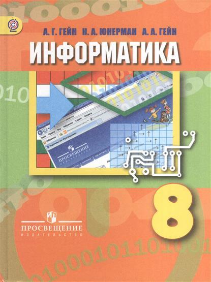 Информатика. 8 класс. Учебник для общеобразовательных учреждений