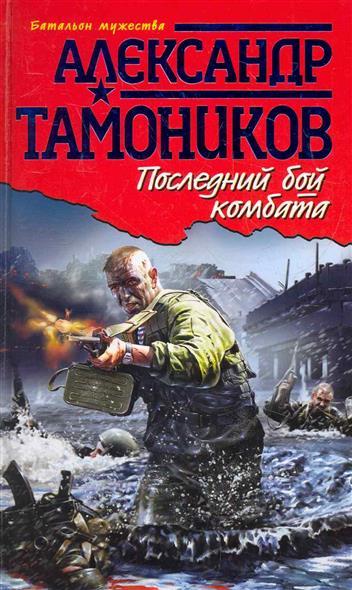 Тамоников А. Последний бой комбата последний бой штрафника
