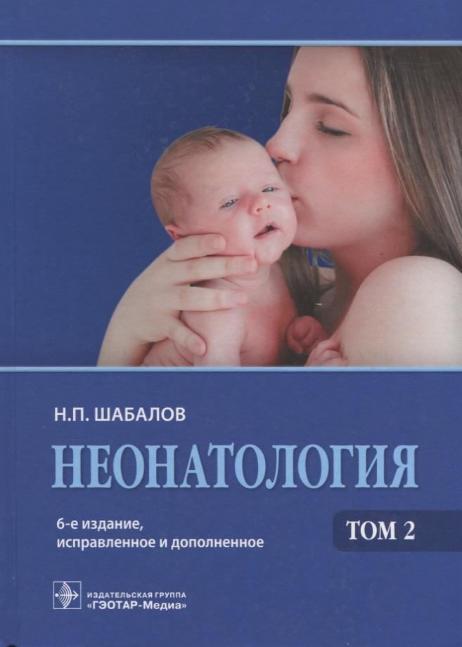 Шабалов Н. Неонатология. Том 2
