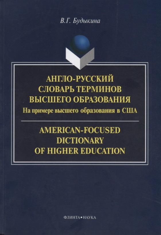 Будыкина В. Англо-русский словарь терминов высшего образования. На примере высшего образования в США. American-Focused Dictionary of Higher Education heacock p dictionary of american idioms