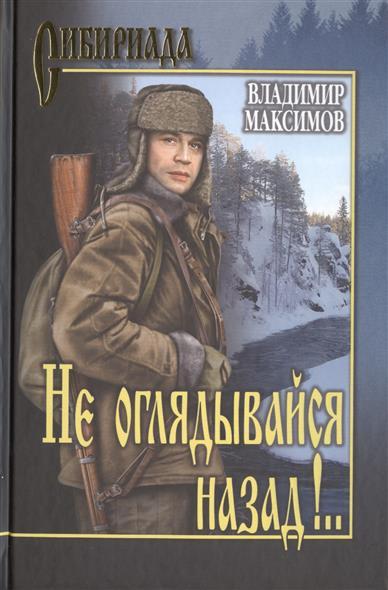 Максимов В. Не оглядывайся назад!..