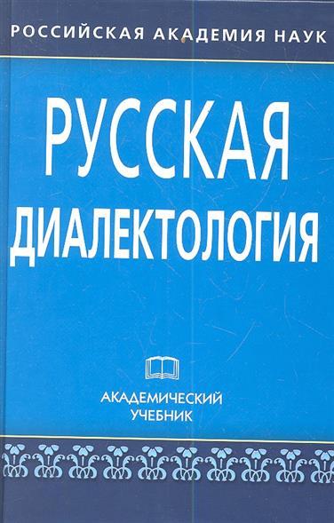 Касаткин Л. (ред.) Русская диалектология